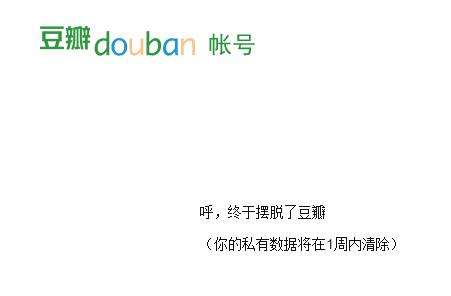 douban.png
