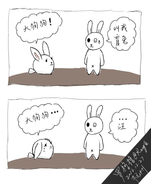 逗逗&盲兔的日常