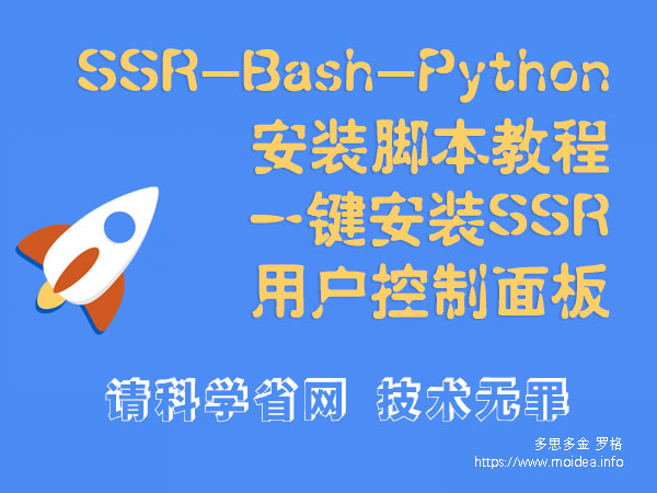 SSR-Bash-Python安装脚本+教程/一键安装SSR+用户控制面板