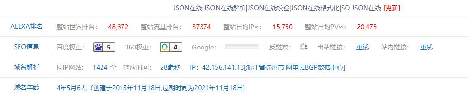 JSON在线工具网站流量截图