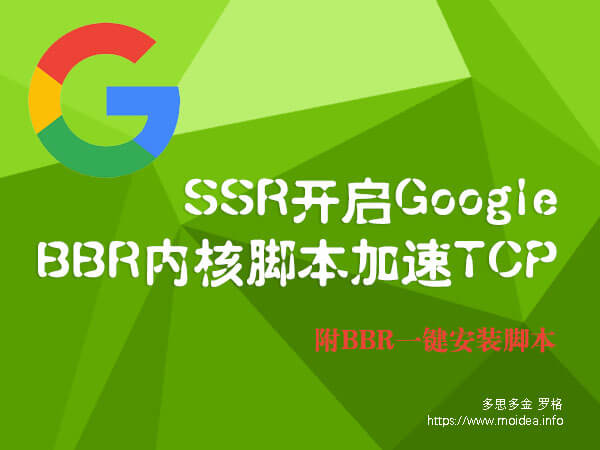 SSR开启Google的BBR内核脚本加速TCP(附BBR一键安装脚本)