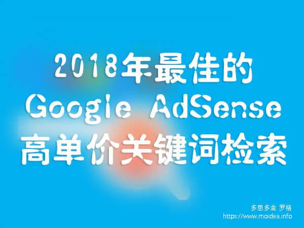 2018年最佳的 Google AdSense 高单价关键词检索