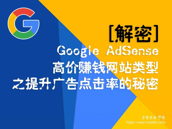 解密 Google AdSense 高价赚钱网站类型之提升广告点击率(CTR)的秘密