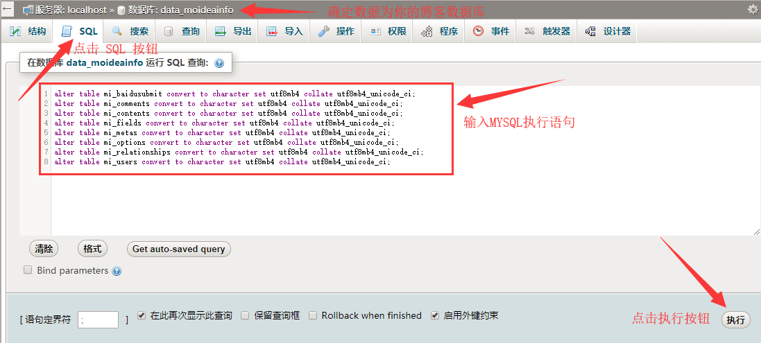 Mysql数据库设置04.png