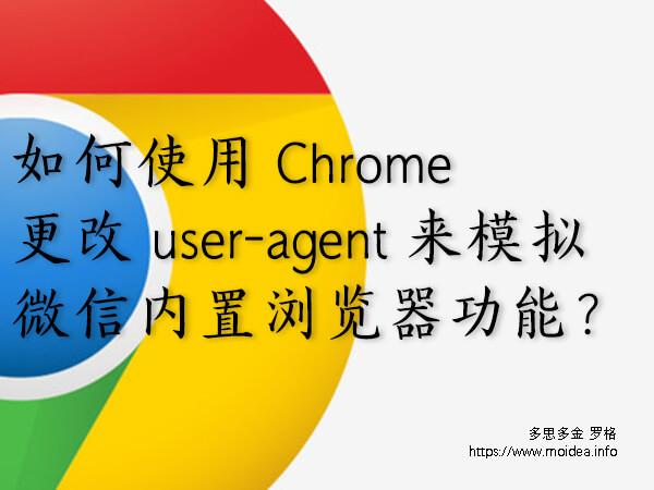 如何使用 Chrome 更改 user-agent 来模拟微信内置浏览器功能.jpg