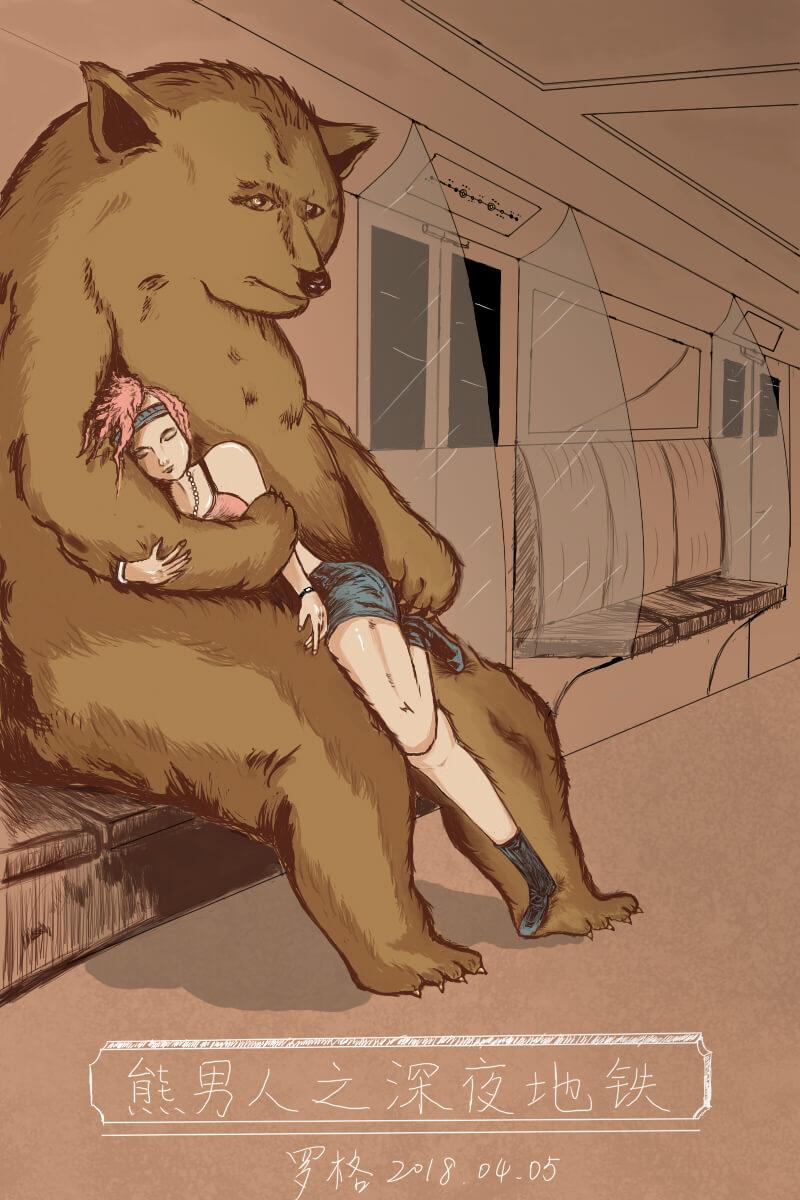 熊男人之深夜地铁