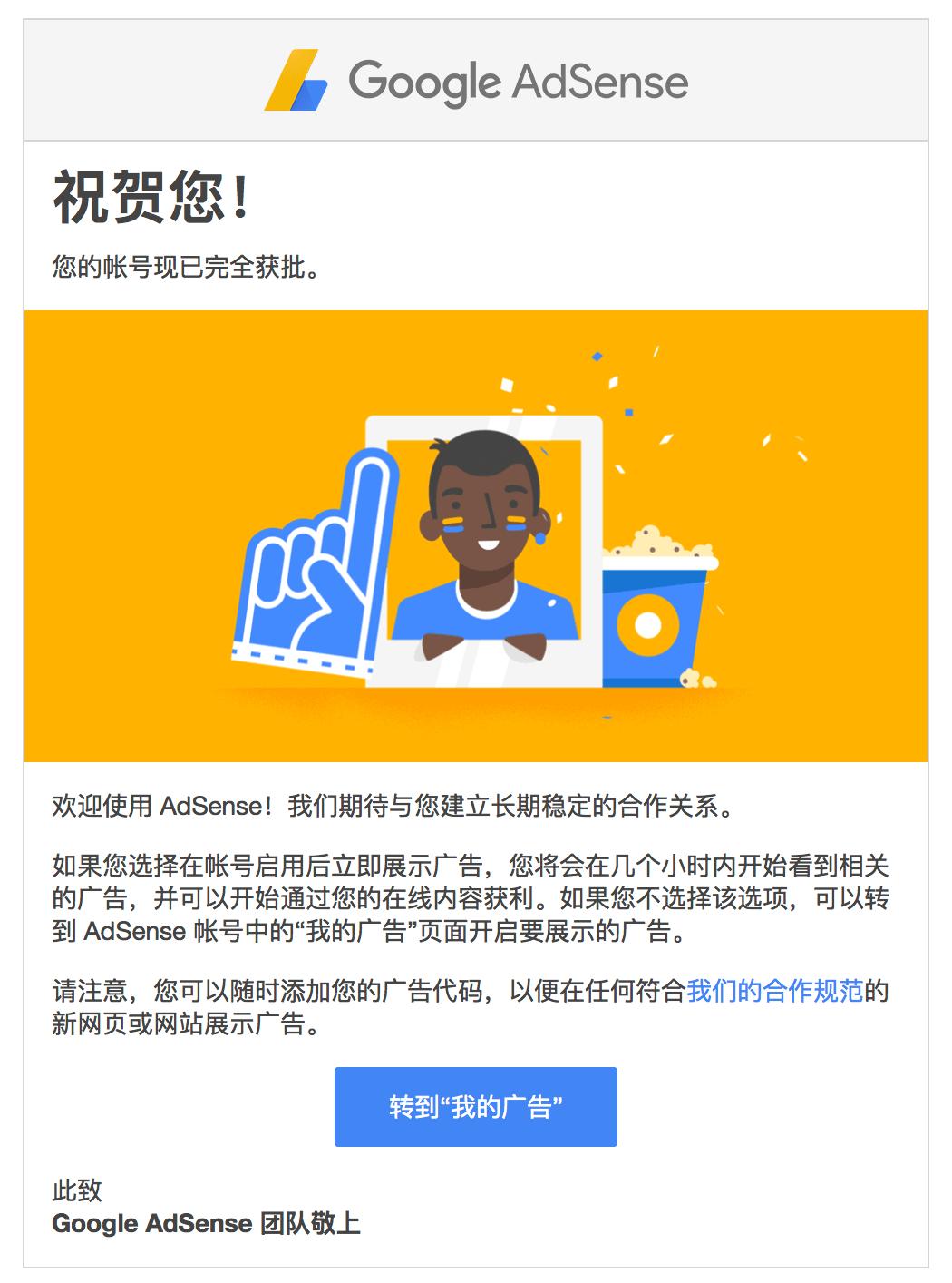 Google AdSense 账号获批审核通过图片