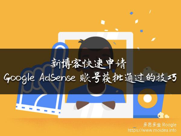 新博客快速申请 Google AdSense 账号获批通过的技巧