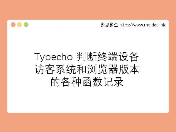Typecho 判断终端设备访客系统和浏览器版本的各种函数记录