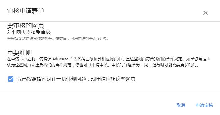 Adsense 发布商违规警告解除方法