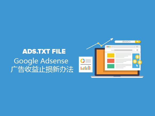 Google Adsense 广告收益止损新办法 ads.txt 帮你搞定