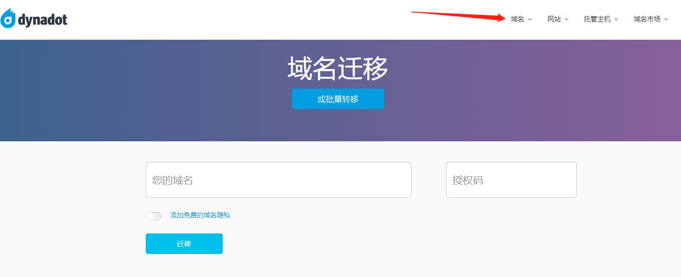 Dynadot 域名转移页面.png