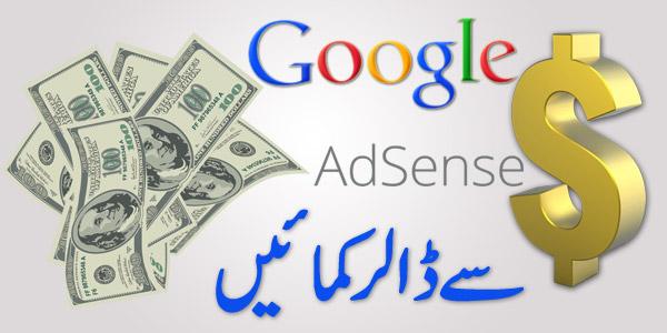 Google Adsense 联盟如何每月收入1000美元?