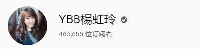 YBB 杨虹玲.png