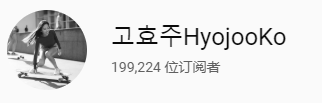 고효주HyojooKo.png