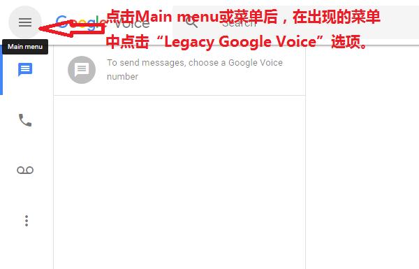 Google Voice转移操作流程