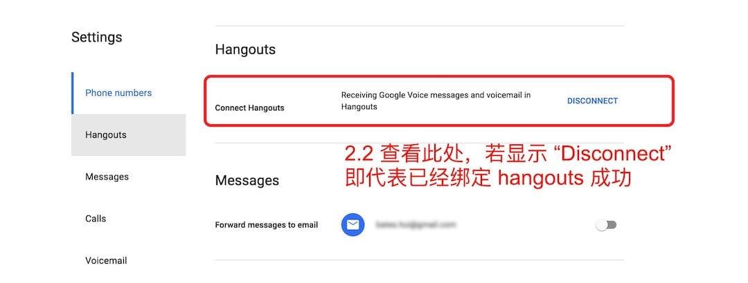 验证Google Hangouts绑定是否成功