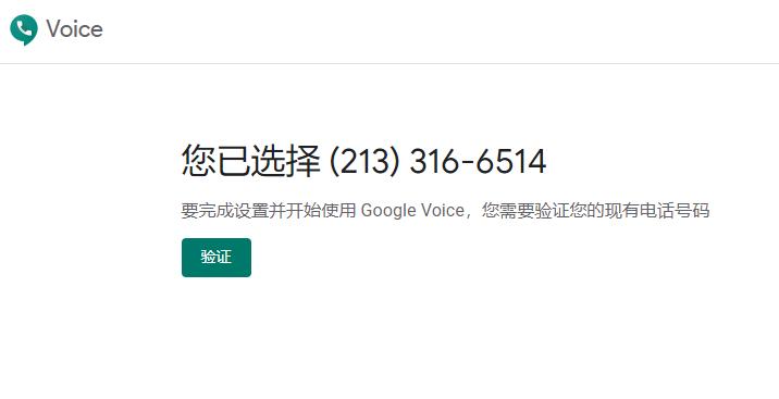 验证自己的手机号码