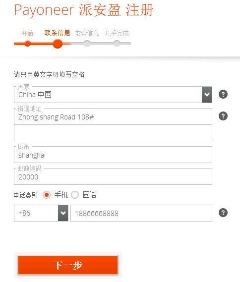 Payoneer优惠注册页面填写地址信息.png