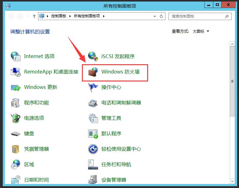 Windows主机控制面板的防火墙.png