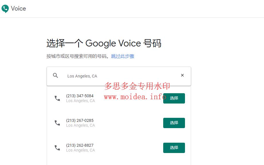 Google Voice选择号码
