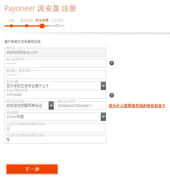 Payoneer优惠注册页面填写安全信息.png