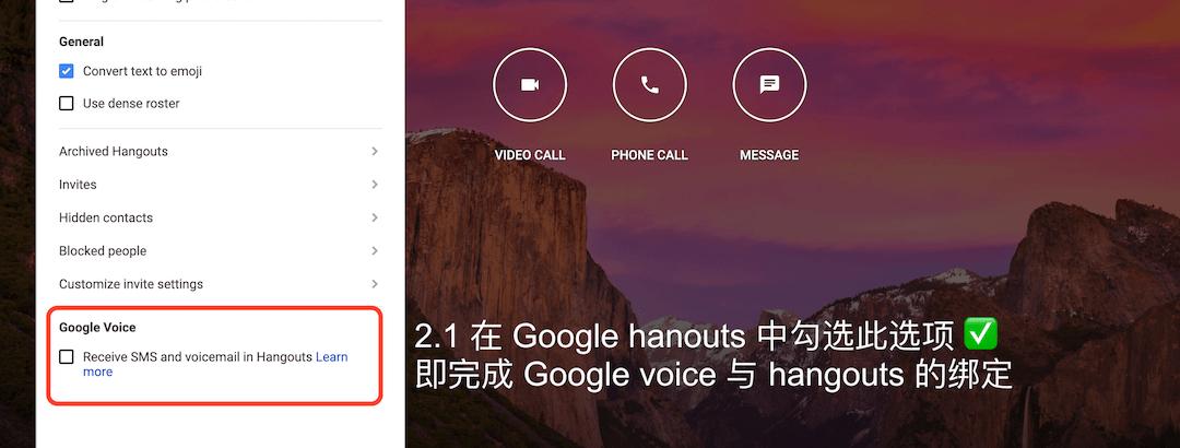 设置Google Hangouts打电话