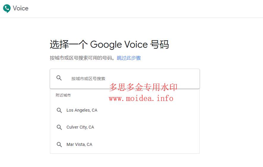 Google Voice注册页面
