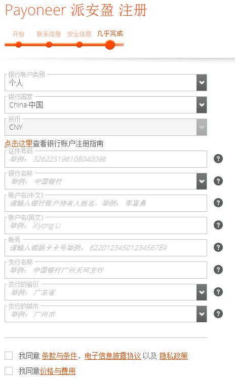 Payoneer优惠注册页面填写银行信息.png