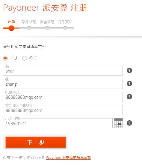 Payoneer优惠注册页面信息填写.png