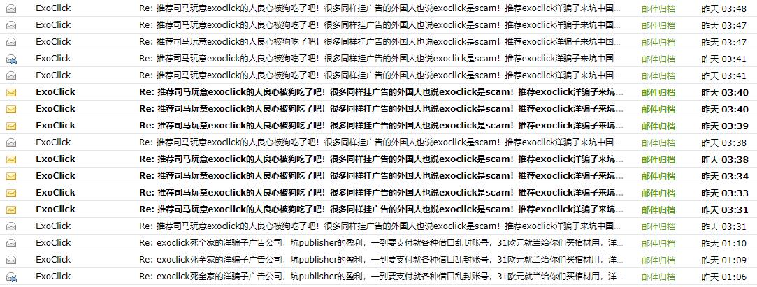 邮件垃圾信息