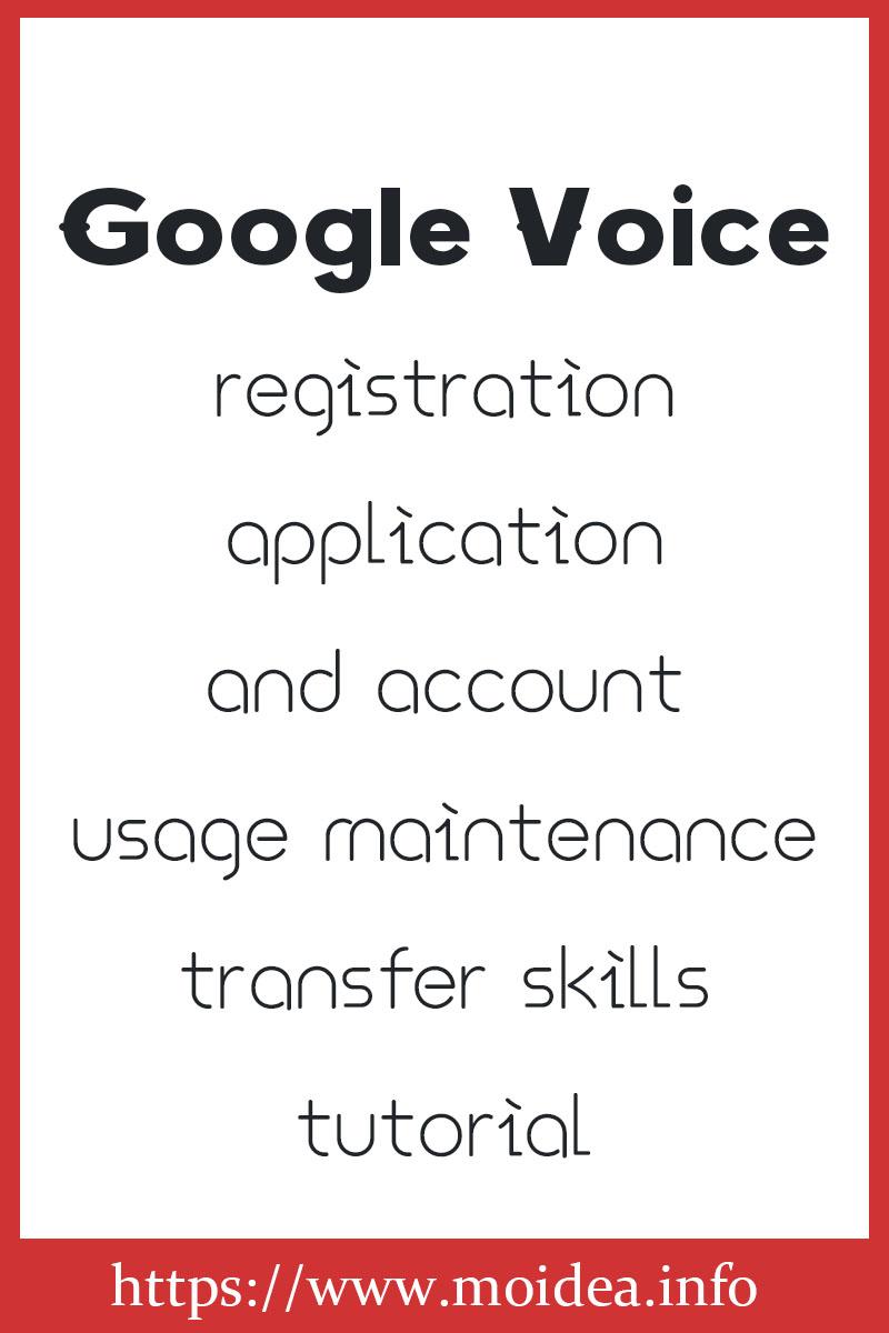 Google Voice注册申请及账号使用维护转移技巧教程