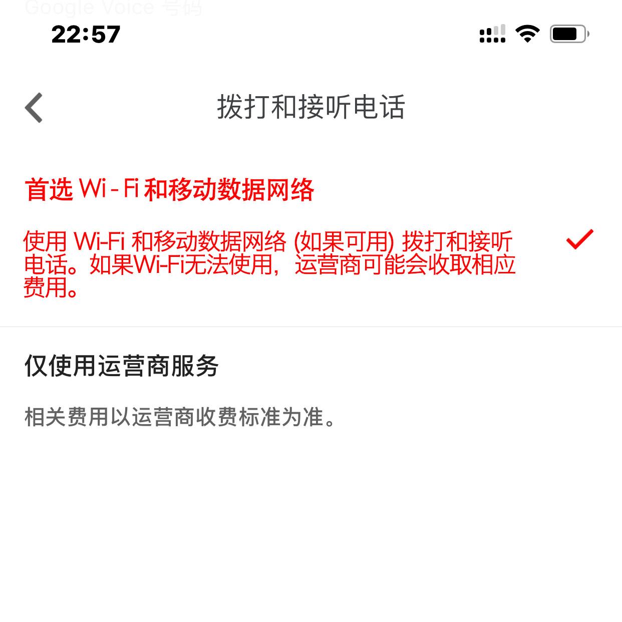 Google Voice首选Wi-Fi和移动数据网络