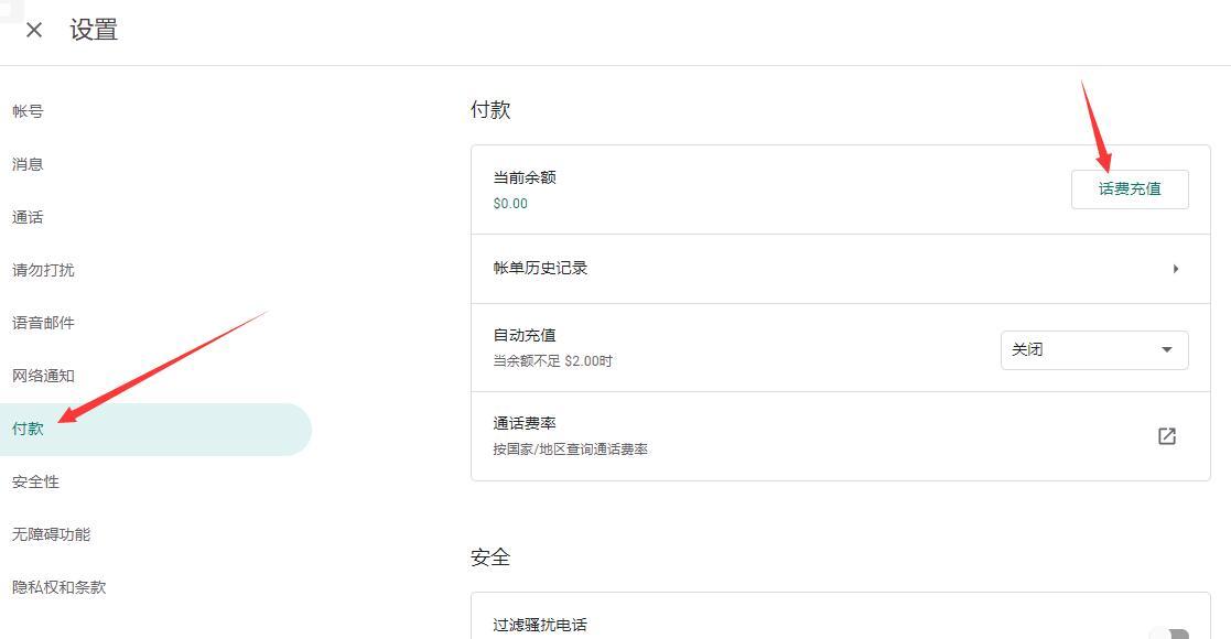 Google Voice官方充值平台