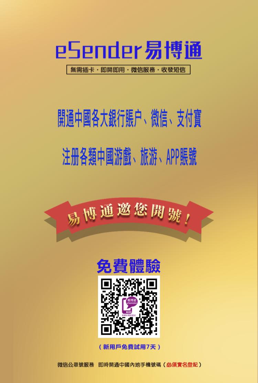 易博通eSender官方微信公众号二维码