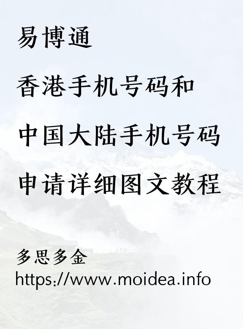 易博通🇭🇰香港手机号码和🇨🇳中国大陆手机号码申请详细图文教程