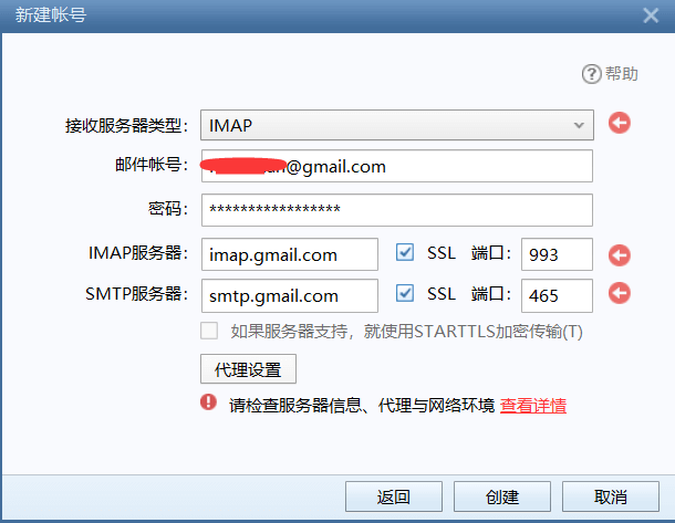 foxmail 加载gmail 错误提示 1