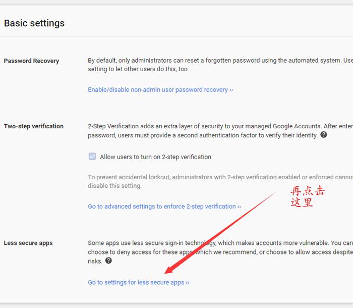 google企业邮箱开启低安全应用权限 3