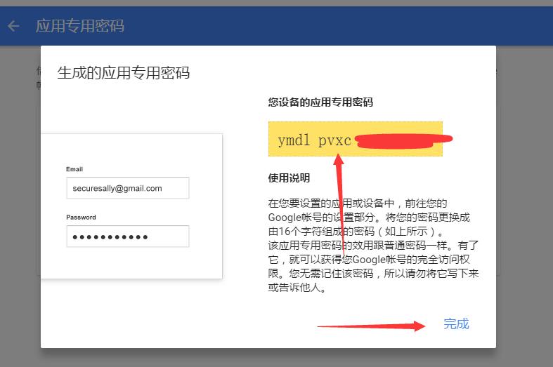 怎么样在foxmail上加载gmail邮箱