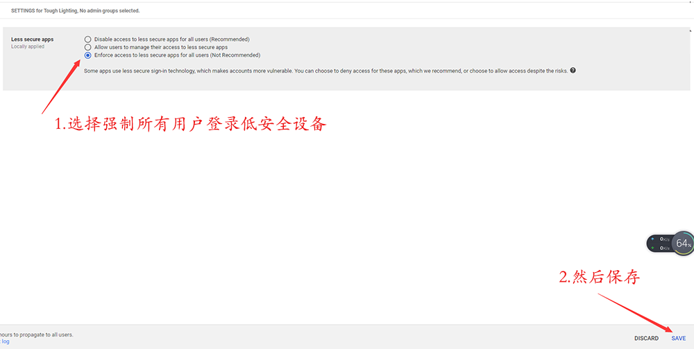 google企业邮箱开启低安全应用权限 4