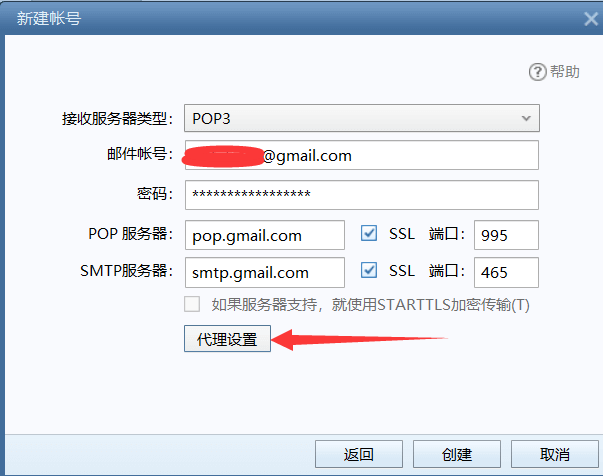 foxmail 加载gmail 错误提示 3