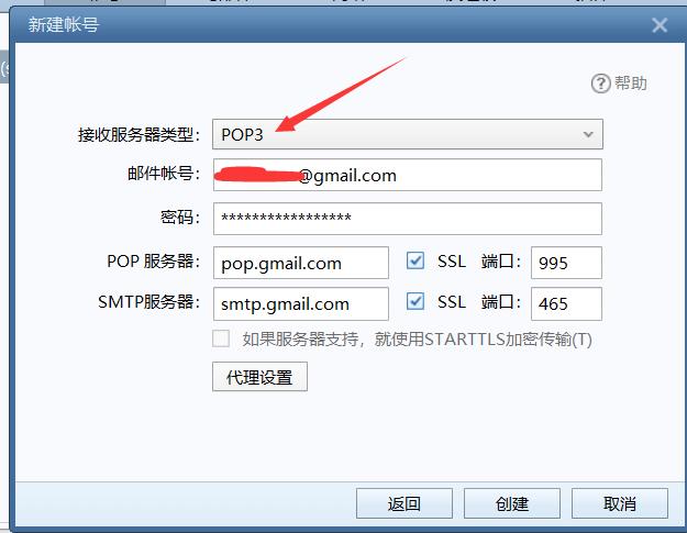 foxmail 加载gmail 错误提示 2