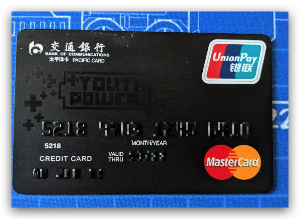 交通银行学生卡