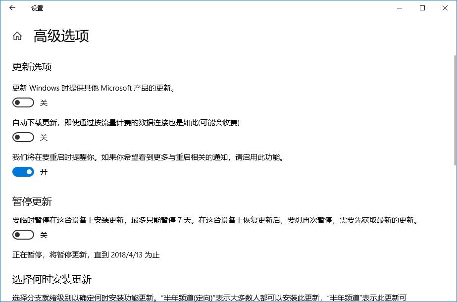 dWindows 10频繁自动更新并重启