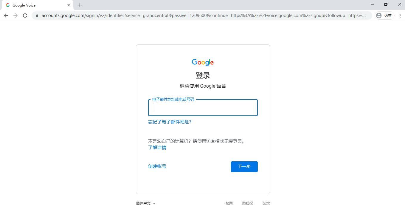 Google Voice登录页面