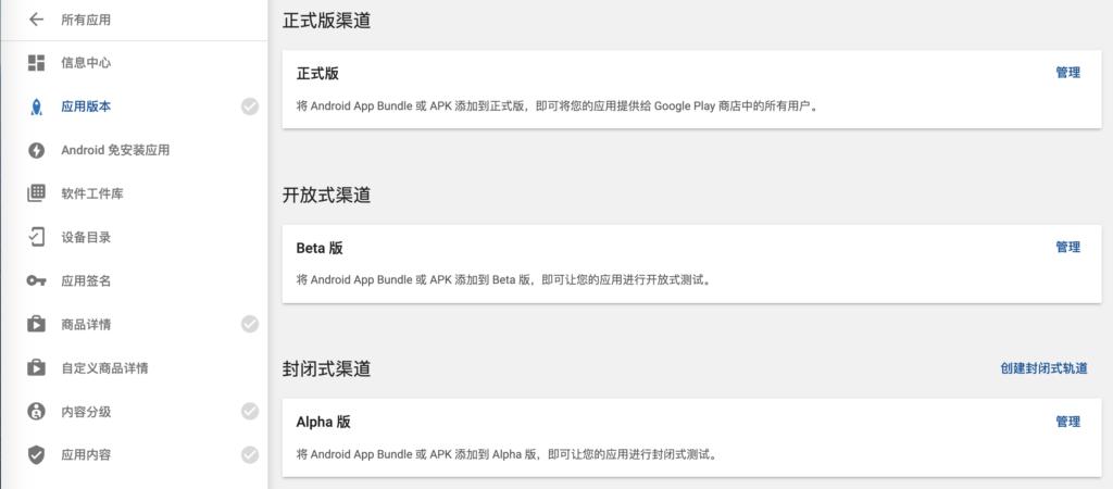 Google Play谷歌开发者应用版本信息填写