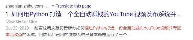 如何用 PYTHON 打造一个全自动赚钱的 YOUTUBE 视频发布系统并月入过万(被动收益)