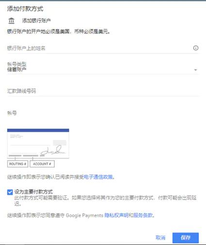 Google开发者添加付款方式