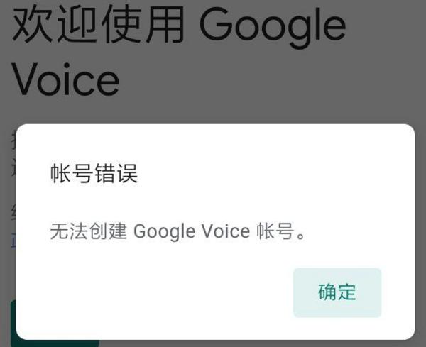 Google Voice提示账号错误的解决办法