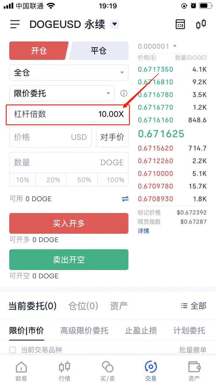 如何购买狗狗币Dogecoin详细操作流程以及挖矿图文教程【2021最新教程】  第11张